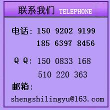 烟台莱山区庆典公司的业务电话